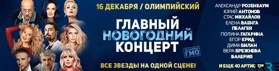 Москва 15 и 16 декабря 2018 года порадует своих жителей и гостей разнообразными мероприятиями