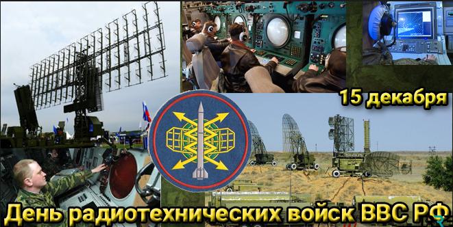 День радиотехнических войск ВВС РФ отметят 15 декабря 2018 года