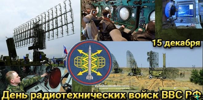 День радиотехнических войск ВВС РФ отмечается 15 декабря 2018 года