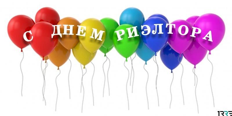 В День риэлтора в России 15 декабря 2018 года все причастные принимают поздравления