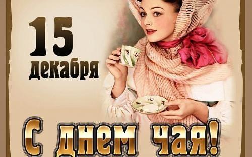 15 декабря — Международный день чая, поздравления, открытки