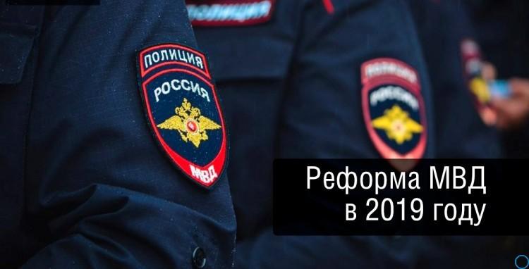 Реформа МВД в 2019 году: какая будет зарплата, указ Путина — что нового