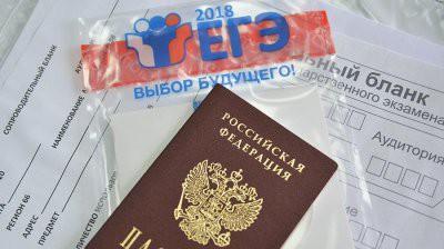 Правила сдачи ЕГЭ в России изменились