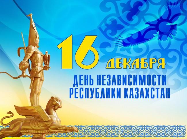 Какой сегодня 16 декабря 2018 праздник: День независимости Казахстана