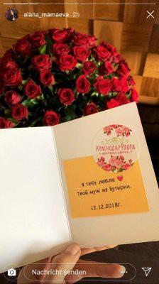 Мамаев прислал жене цветы из СИЗО