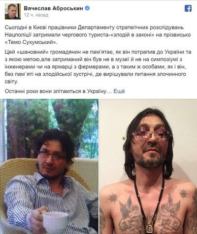ФСБ засылает «воров в законе» в Украину для дестабилизации ситуации
