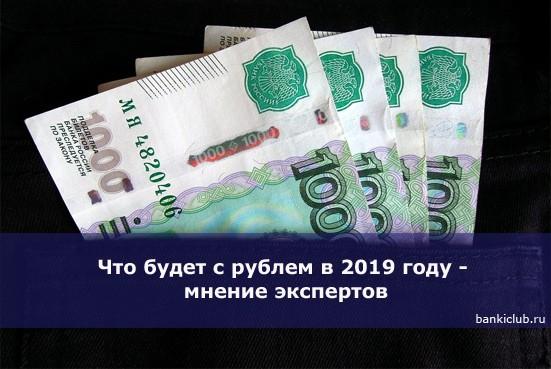 Что будет с рублем в 2019 году — мнение экспертов