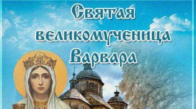 17 декабря – день великомученицы Варвары