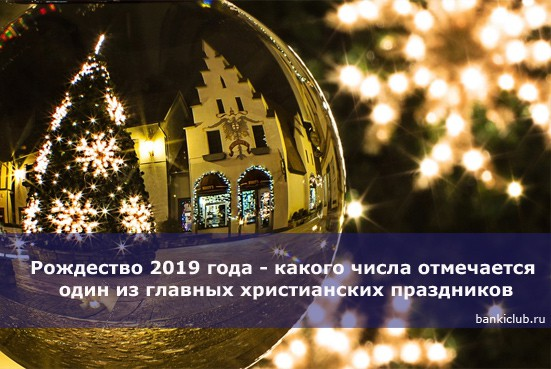 Рождество 2019 года — какого числа отмечается один из главных христианских праздников