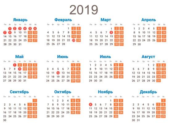 Перенос праздников в 2019 году — постановление правительства России