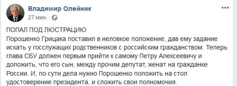 Порошенко поставил СБУ в неудобное положение: экс-депутат Рады рассказал, как президент подставил себя и своего сына под люстрацию
