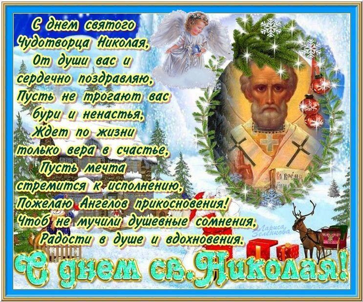 Марта, поздравления с днем ангела николая чудотворца в картинках