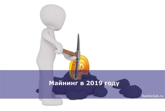 Майнинг в 2019 году
