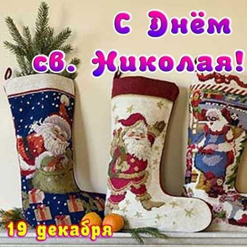 Поздравления с Днем Святого Николая в стихах, прозе, смс, красивые, душевные пожелания с праздником 19 декабря