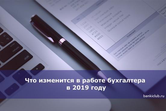 Что изменится в работе бухгалтера в 2019 году