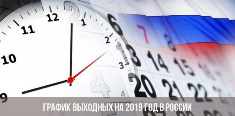 Точный график переноса выходных и праздников в 2019 году