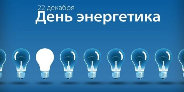 Прикольные поздравления на День энергетика коллегам, короткие: история праздника