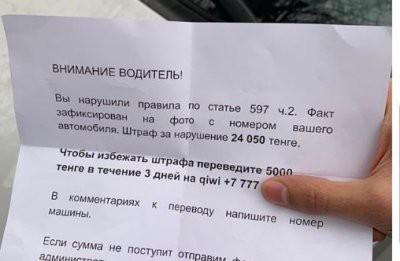 МВД Казахстана советует игнорировать сообщения о выписанных штрафах