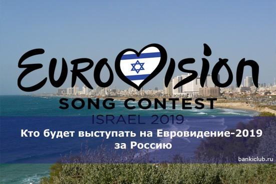 Кто будет выступать на Евровидение-2019 за Россию
