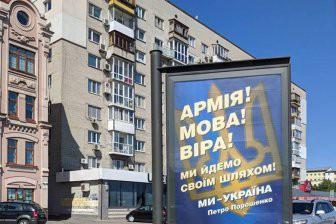 Выборы на Украине: Позовет ли Порошенко Путина на помощь