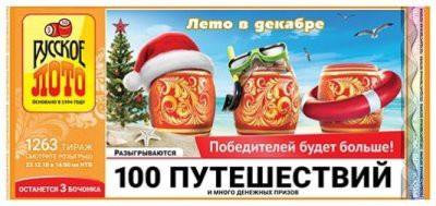 «Русское лото» 23 декабря в 1263 тираже разыграет 100 путешествий