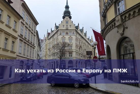 Как уехать из России в Европу на ПМЖ
