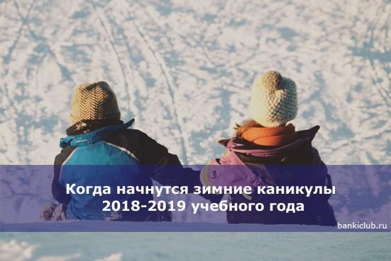 Когда начнутся зимние каникулы 2018-2019 учебного года