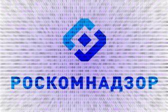 На сайте Роскомнадзора нашли скрипт для сбора данных о пользователях