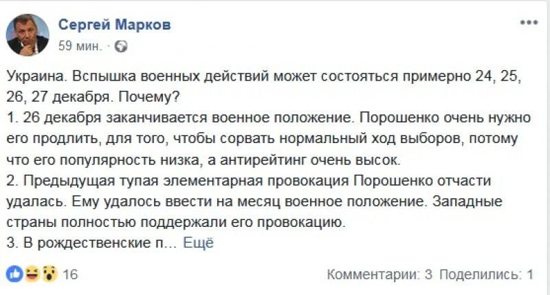 Киев готов нанести удар по Донбассу: политолог рассказал о готовности Порошенко к рождественской провокации ВСУ
