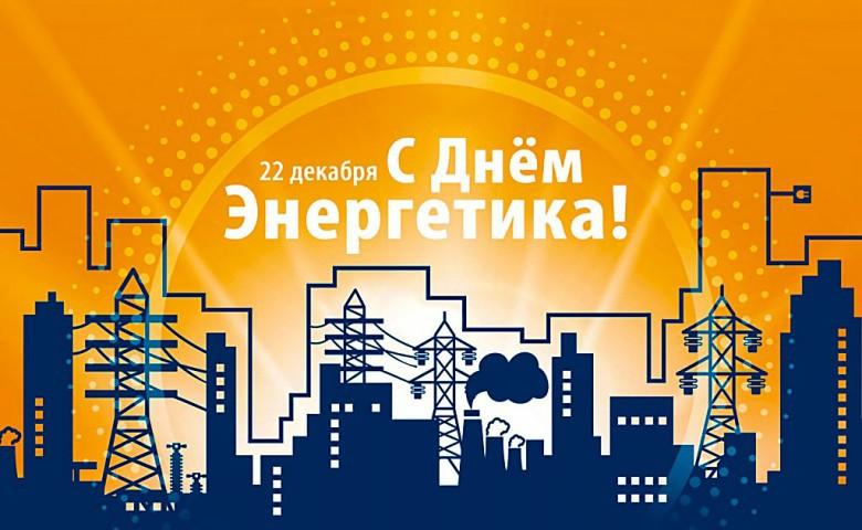 Какой сегодня праздник в России и мире 22 декабря 2018