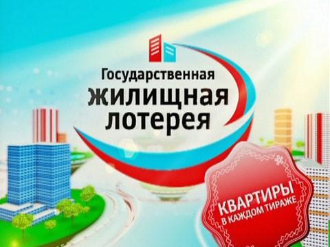Жилищная лотерея Розыгрыш от 22.12.2018: результаты розыгрыша, невыпавшие числа, призы
