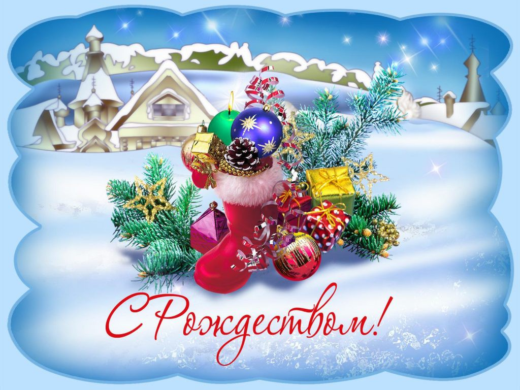 С Рождеством! 15455814471dly-semyi-1-1024x768