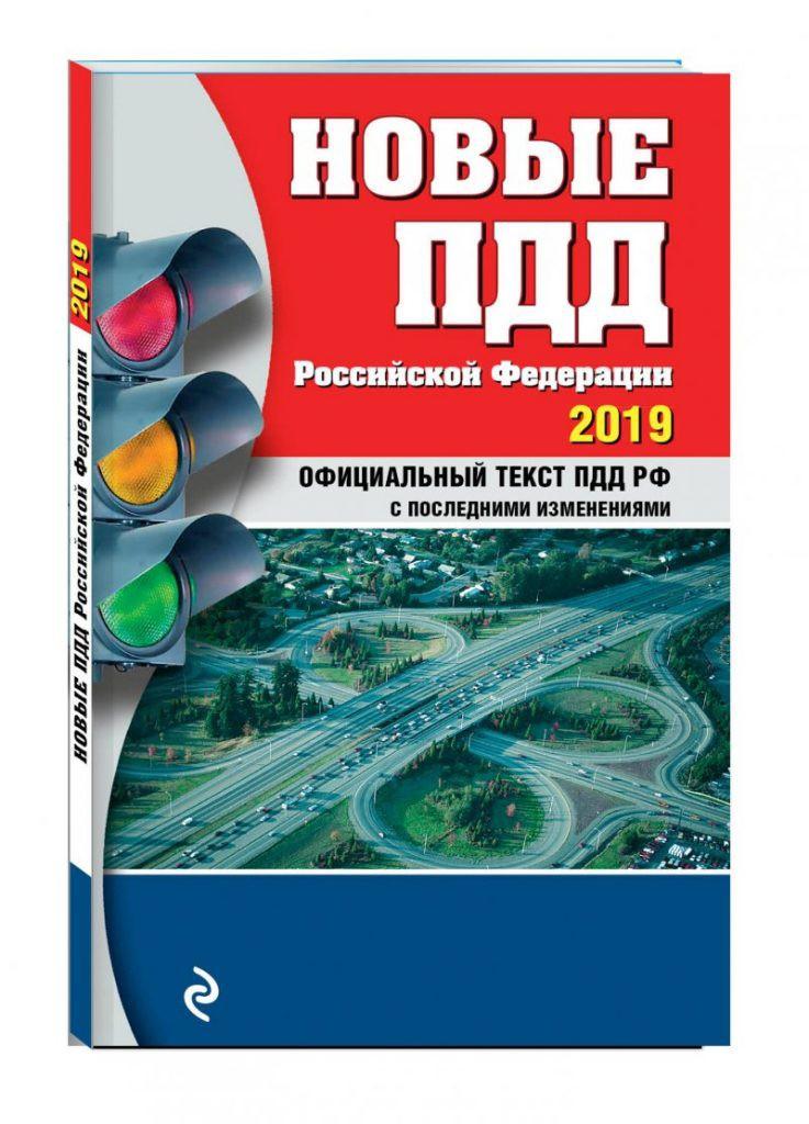 Изменения в ПДД с 1 января 2019: что изменится в ПДД с 1 января в России, новые штрафы, таблица