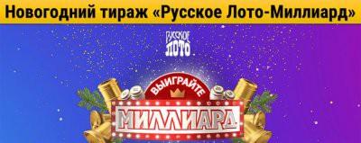 Миллиард на Новый год 2019 «Русское лото» разыграет 1 января