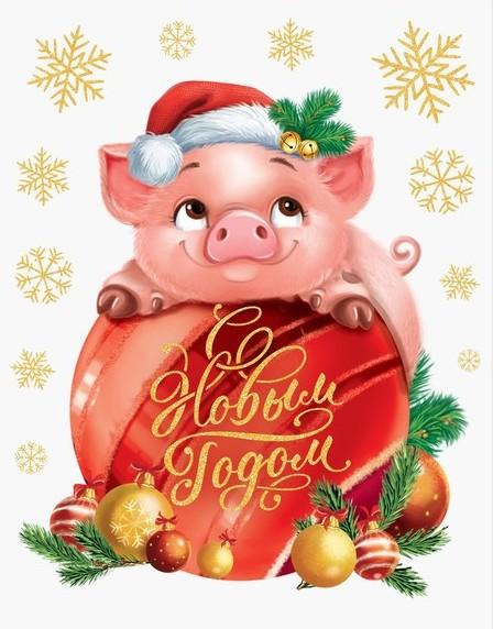 Поздравление с Новым годом Свиньи 2019, самые оригинальные