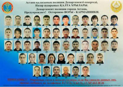 Полиция Астаны опубликовала фотографии воров-карманников