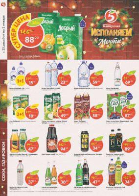 С 25 декабря в сети супермаркетов «Пятерочка» стартует новогодняя акция
