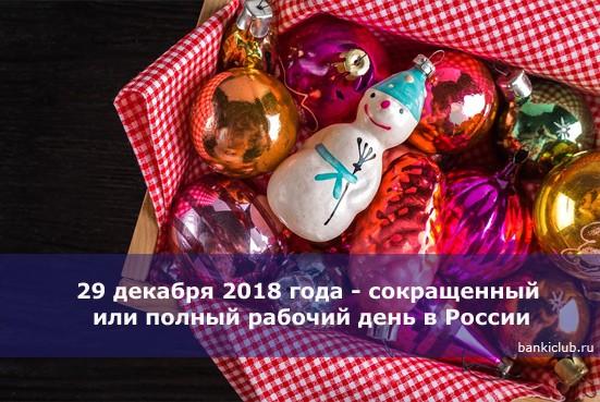29 декабря 2018 года — сокращенный или полный рабочий день в России