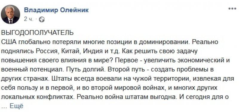 Экс-депутат Рады: США сдают позиции, Россия, Китай и Индия реально поднялись
