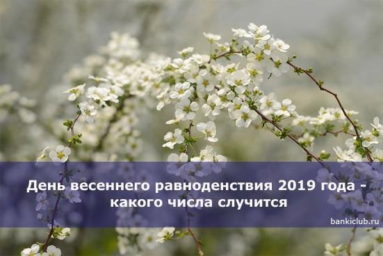 День весеннего равноденствия 2019: какого числа, традиции, обряды, заговоры новые фото