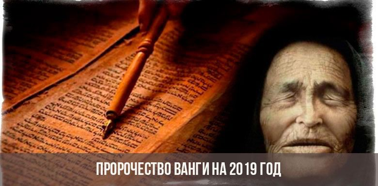 Пророчество Ванги на 2019 год по Украине взбесило Сеть