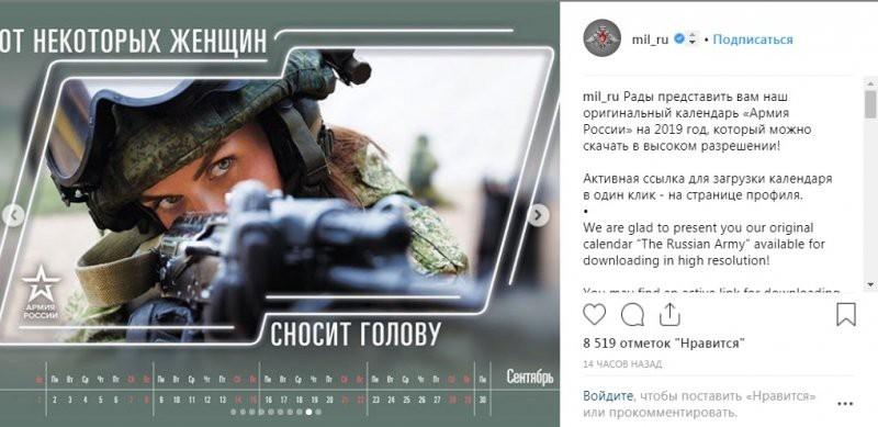 «От некоторых женщин сносит голову»: британские журналисты подняли истерику из-за шуточного календаря Минобороны РФ