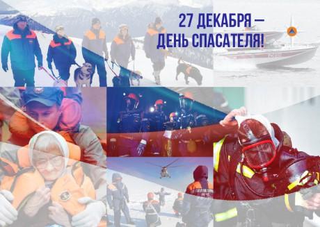 Премия на день спасателя в 2018 году: будет или нет, в каком размере, история праздника