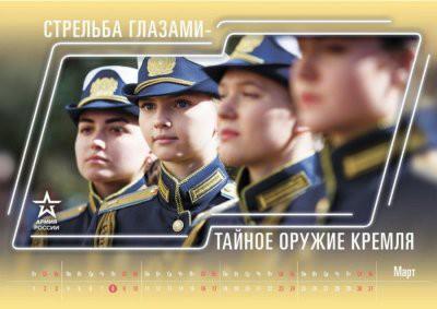 Минобороны выпустило календарь «Армия России» на 2019 год