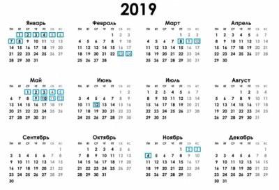 Составлен производственный календарь на 2019 год
