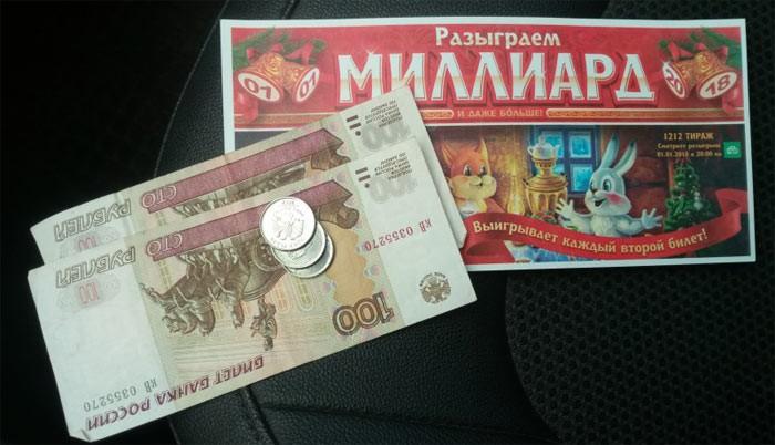 1264 тираж Русского лото: Новогодний розыгрыш Русского лото 2019 — какие призы, какой шанс выиграть миллиард