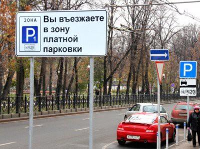 Штраф за неоплату парковки в Москве вырастет в два раза