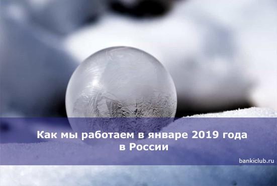 Как мы работаем в январе 2019 года в России
