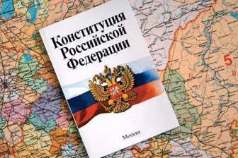 Для чего на самом деле хотят переписать Конституцию РФ?