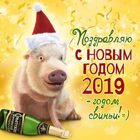 Красивые открытки с Новым годом 2019 для коллег и партнеров